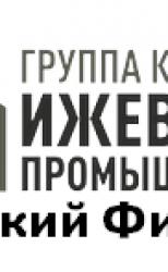 Открытие сайта Пермского филиала Группы компаний «Ижевский промышленник».